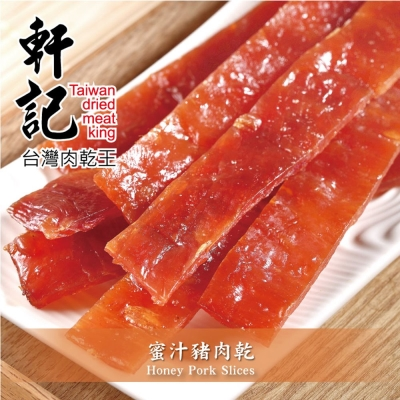 軒記 蜜汁豬肉乾(200g)