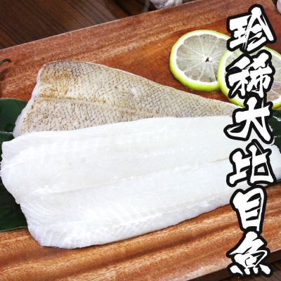 海鮮王 阿拉斯加珍稀大比目魚 *4片組 (250g±10%/片)