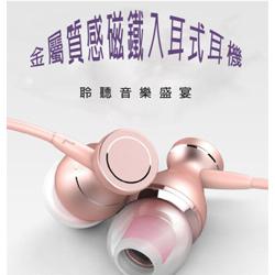 金屬感磁吸式線控耳機