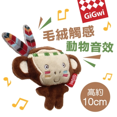 GiGwi仿聲總動員-印地安猴子音效電子玩具
