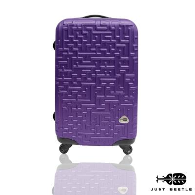 Just Beetle趣味迷宮系列24吋輕硬殼旅行箱/行李箱-深紫