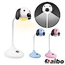aibo 療癒系趴趴狗 USB充電式 觸控可調光檯燈(2種色溫可切換)