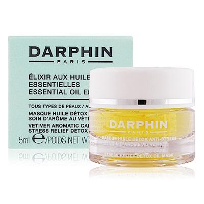 Darphin朵法 岩蘭草舒壓花瓣精露面膜5ml