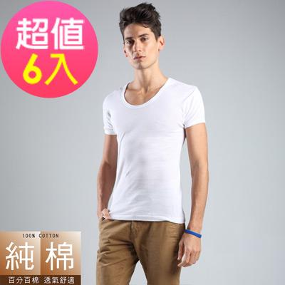 男內衣  (超值6件組)純棉短袖大U領內衣 法國名牌