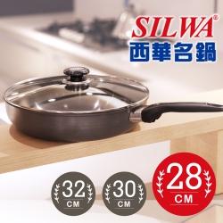 西華SILWA 冷泉科技超厚平底鍋 28cm(8H)