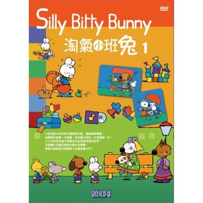 淘氣小班兔1 DVD