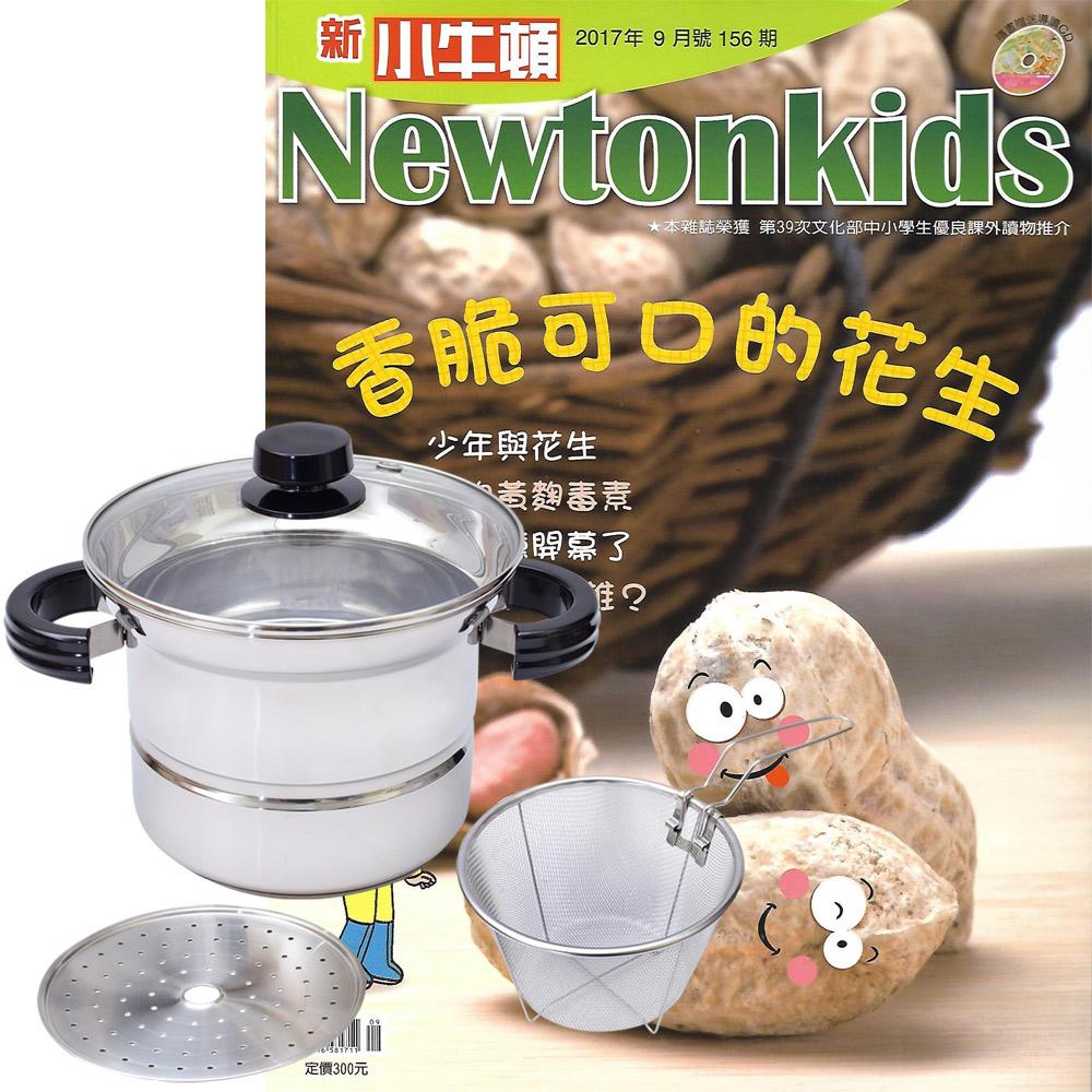新小牛頓 (1年12期) 贈 頂尖廚師TOP CHEF304不鏽鋼多功能萬用鍋