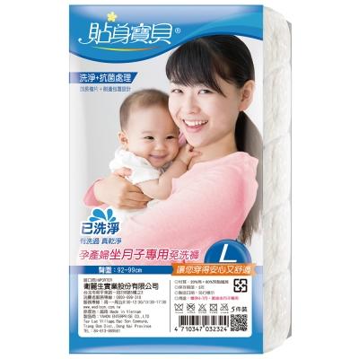 貼身寶貝孕產婦坐月子專用免洗褲(L-XXL可選)