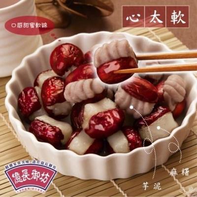 億長御坊 心太軟 麻糬(純素)(150g)