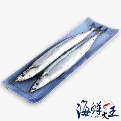 【海鮮大王】嚴選肥美秋刀魚 *6組(4尾裝) (150g±10%/尾 ) - 秋季當令
