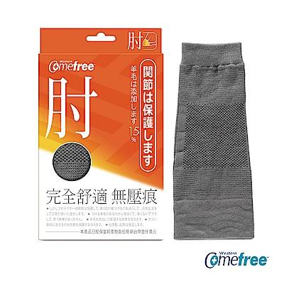 Comefree羊毛舒適感零壓痕護具-肘(1入)