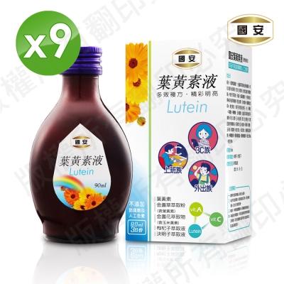 國安葉黃素液 90 ml 9 瓶