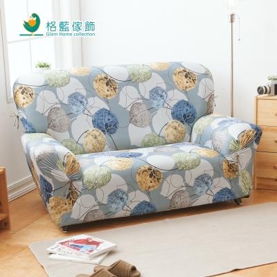 格藍傢飾 貝娜彈性沙發套1人座