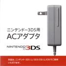 3DS 3DSLL 任天堂原廠AC變壓器(盒裝)