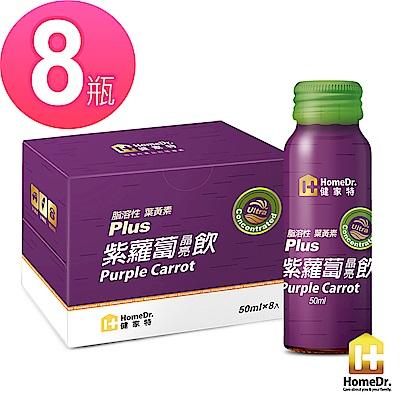 Home Dr. 紫蘿蔔晶亮飲(50mlx8瓶)