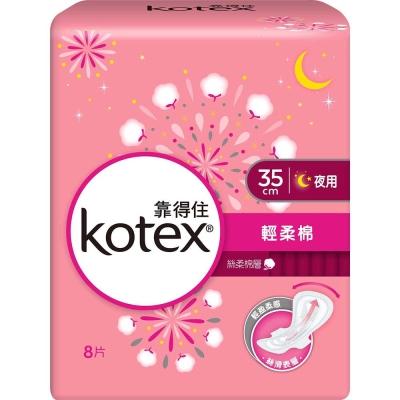 靠得住溫柔宣言輕柔棉衛生棉-夜用超長35cm(8片x8包/組)