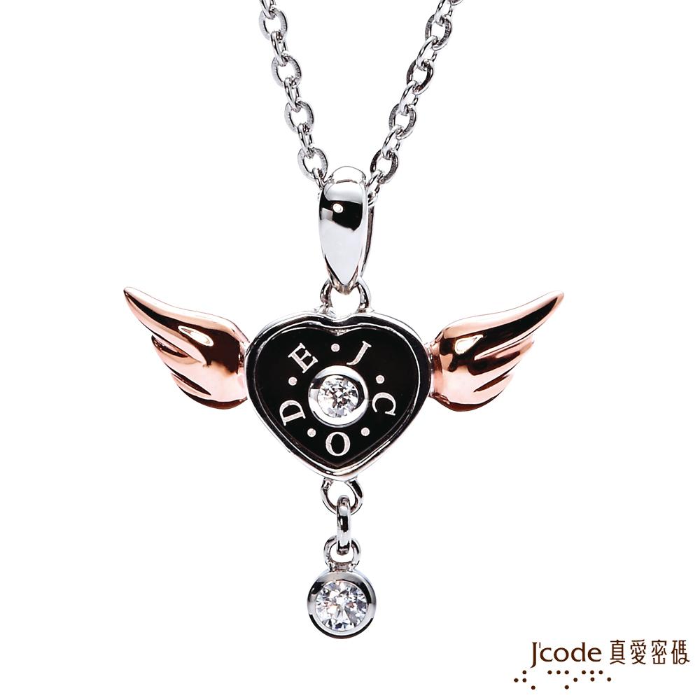 J'code真愛密碼-捍衛愛情 白鋼女項鍊