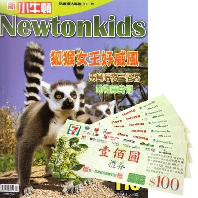 新小牛頓 (1年12期) + 7-11禮券500元