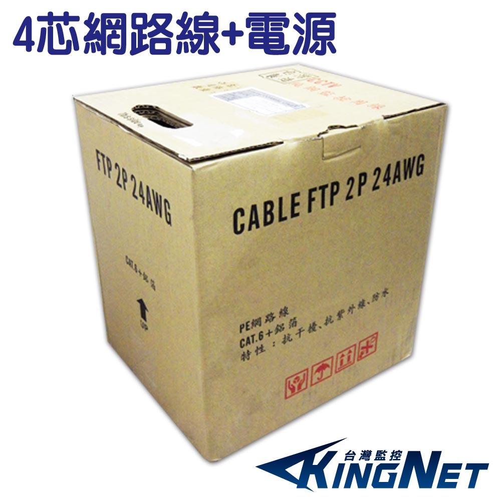 KINGNET 監視器  4芯網路線+電源線 戶外專用 耐高溫 延展性佳 305M 台灣製