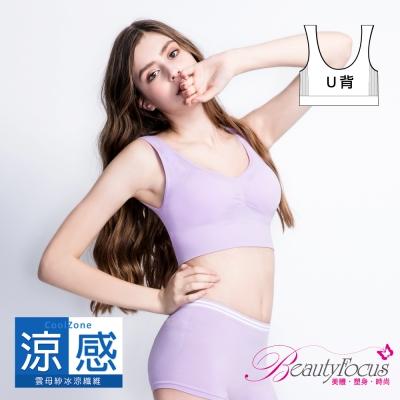 運動內衣-輕機涼感超彈力美胸衣褲組-U背-淺紫-BeautyFocus