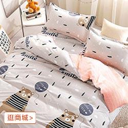 雪紡棉磨毛雙人床包+枕套二入
