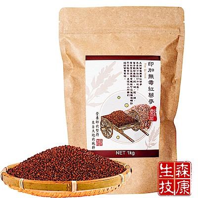 森康生技 嚴選印加無毒紅藜麥1kg/包