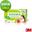 3M 食物保鮮袋盒裝(大)