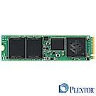 PLEXTOR M9PeGn 256GB M.2 2280 PCIe SSD 固態硬碟