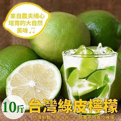 【天天果園】台灣綠皮檸檬(10斤/箱)