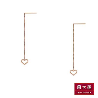 周大福 網路獨家款式 心形輪廓垂掛式18K玫瑰金耳環
