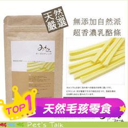 日本純天然無添加系列-超香濃乳酪條