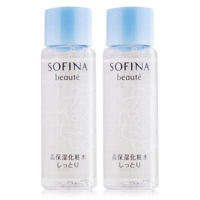 SOFINA蘇菲娜 芯美顏保濕滲透露升級版-清爽型30mlX2