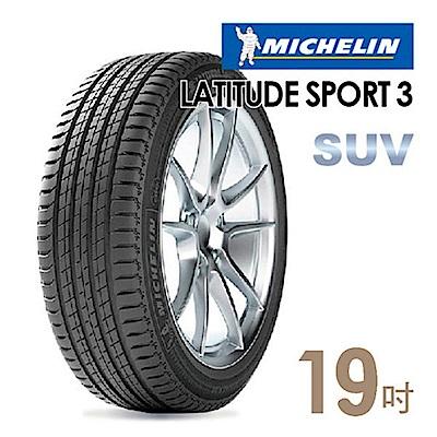 【米其林】LATITUDE SPORT3- 235/55/19吋輪胎 送專業安裝