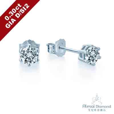 Alesai 艾尼希亞鑽石 GIA 30分 D/SI2 六爪鑽石耳環