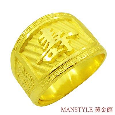 Manstyle 長壽黃金戒 (約3.07錢)