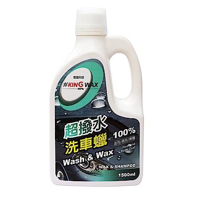 KING WAX超撥水洗車蠟1500ml-急速配