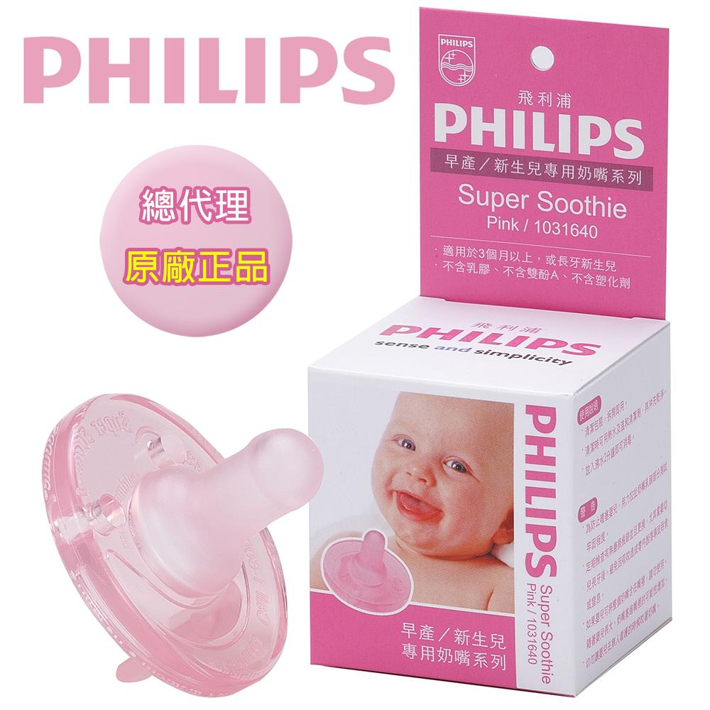 【PHILIPS飛利浦】早產/新生兒安撫奶嘴/香草奶嘴3M+(5號粉紅)