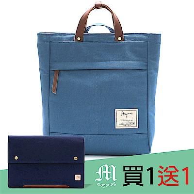 Moyoung 買1送1率性美學多用途包 水漾藍