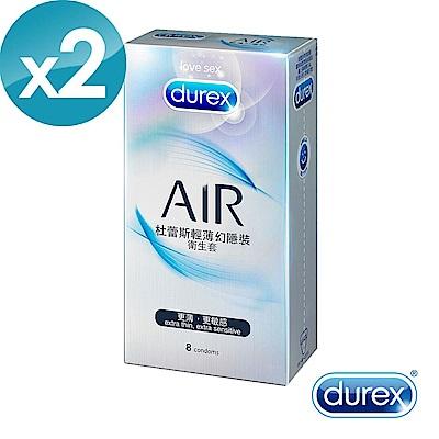 Durex杜蕾斯 AIR薄幻隱裝衛生套 2盒組(8入/盒 x 2盒)