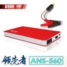 領先者 ANS-560 6000mAh 極致超薄汽車緊急啟動 行動電源- 急速配