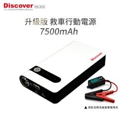 飛樂 Discover 進階版 救車行動電源( EBC-803U +液晶電瓶夾)