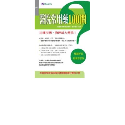 醫院常用藥 100 問(最新修訂版)