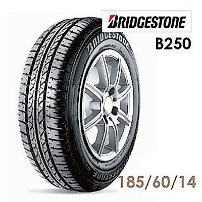 【普利司通】B250- 185/60/14吋輪胎 (適用於Civic 等車型)