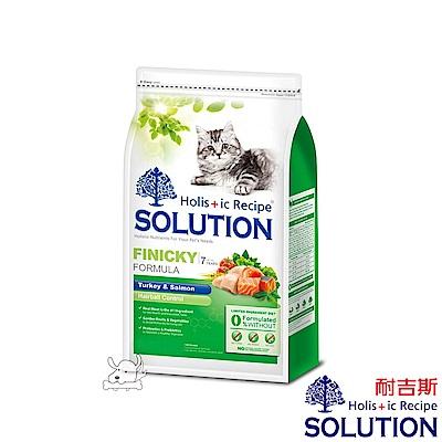 SOLUTION 耐吉斯 成貓 綠茶化毛配方 火雞肉+田園蔬菜 15kg X 1包
