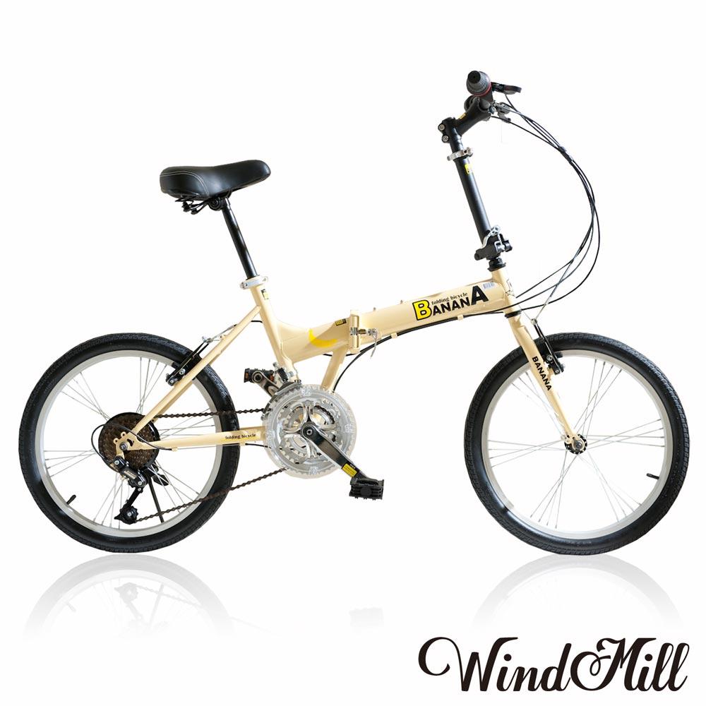 WindMill潮流經典20吋24速加大坐墊折疊車Banana