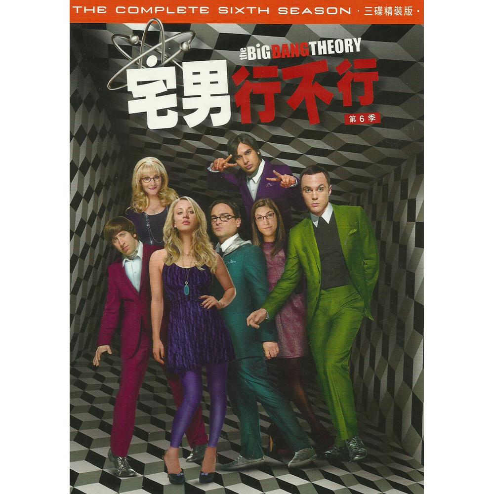 宅男行不行 第六季 DVD