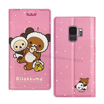 拉拉熊 Samsung Galaxy S9 金沙彩繪磁力皮套(熊貓粉)