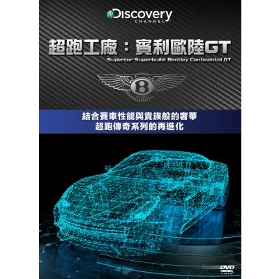 超跑工廠:賓利歐陸GT DVD