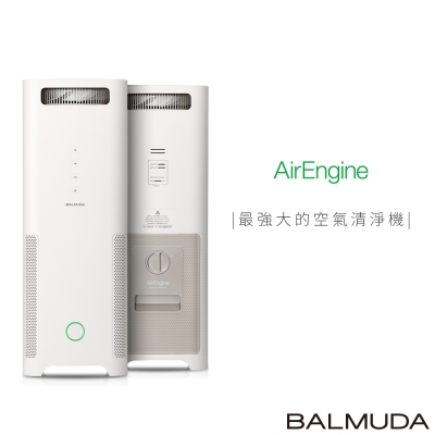 BALMUDA-AirEngine-空氣清淨機-白