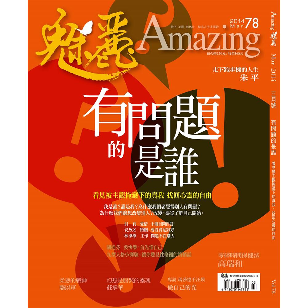 魅麗雜誌 (15期) + 麥斯媚爾花草茶(2選1)+ 蜂蠟護膚乳